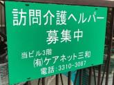 有限会社 ケアネット三和でアルバイト募集中!