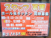 こだわりや 元町店でホール・キッチンスタッフ募集中!