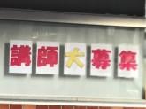 早稲田育英ゼミナール 松原六丁目教室で講師募集中!