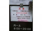 三幸舎クリーニング 仙川店