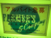 Farmer's 大須店で店舗スタッフ募集中!