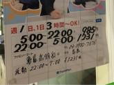 ファミリーマート 亀屋赤羽西店でコンビニスタッフ募集!