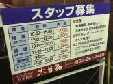 『木曽路 瓦町店』で接客・調理・清掃・ドライバー募集中!
