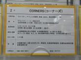 コーナーズスポーツオーソリティ イオンモール川口前川店