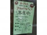 神戸べいくろーる 六甲道ファクトリー店でアルバイト募集中!