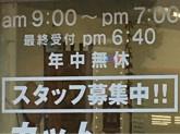 1000円カットのシルク 藍住店でスタッフ募集中!