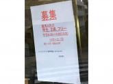 学生・主婦OK♪ローゲンマイヤー 阪神芦屋店