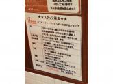 ミスタードーナツ イオンモール神戸北ショップで楽しく働こう♪