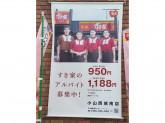 すき家 小山西城南店 アルバイト募集中☆主婦大歓迎☆