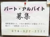 らーめん八番館でアルバイト募集中!