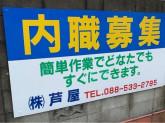 有限会社 芦屋で内職募集中!