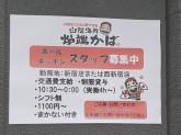 炉端かば 西新宿店でスタッフ募集中!