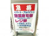 シフト応相談♪スーパーマーケットツジトミ淀店スタッフ募集中!