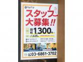 てけてけ 虎ノ門2号店でオープニングスタッフ募集中!