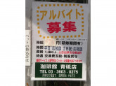 珈琲館 青戸店◆カフェスタッフ◆時給985円