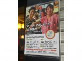 未経験者歓迎☆博多劇場 赤羽店でアルバイト募集中!