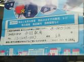 ファミリーマート 赤羽駅南店でコンビニスタッフ募集中!