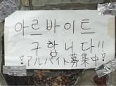 韓国料理 モイセ スタッフ募集中‼
