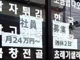韓国情熱屋台 てじ韓で正社員募集中!