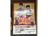 カレーハウスCoCo壱番屋 円町店