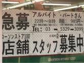 ローソンストア100 スタッフ募集中!