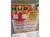 道産食彩HUG(ハグ)でアルバイト募集中!