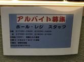 時給1000円~!蘭免んでアルバイト募集中!