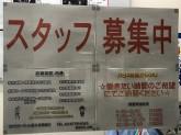 未経験歓迎♪ファミリーマート 西大井駅前店でスタッフ募集中!