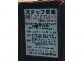 ステーキハウス B&M 大井本店でアルバイト募集中!