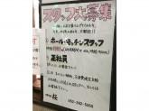 中華そば 桜でスタッフ募集中!