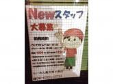 九州らーめん 亀王 西中島店でスタッフ募集中!