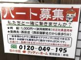 週2日〜♪街の住医グッディーホーム 西荻店でスタッフ募集中!