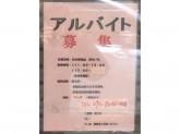 シフト応相談♪三豊麺 南方店でラーメン店スタッフ募集中!