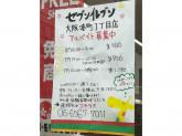 セブン-イレブン 大阪湊町1丁目店でアルバイト募集中!