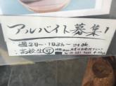 FUTATSUKI(フタツキ)でスタッフ募集中!