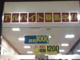 餃子の王将 岐阜県庁前店でアルバイト募集中!