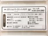 エディションワークス メンズビギ 札幌パルコ店