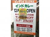 ビンディカ 金山2号店