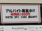 『ごん太 本店』で居酒屋スタッフ募集中!