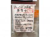 【つけ麺店スタッフ】★未経験OK!社員は週休3日制☆