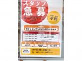 セブン-イレブン あきる野市役所前店でコンビニ店員募集中!