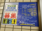 東京都営交通協力会(本八幡駅) でスタッフ募集中!