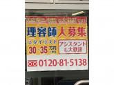 理容 cut-A(カットエー) あきる野店で理容師募集中!