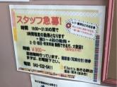 FLET'S(フレッツ) あきる野店でスタッフ急募!!