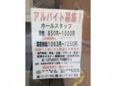 炭火焼倶楽部にてホールスタッフ募集中!