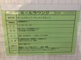 カレー&スパゲッティ ミールラウンジ イオンモール札幌発寒店