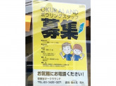◆オークラランドボウリング場 世田谷店◆スタッフ募集中!