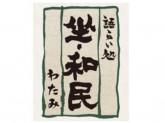 坐・和民 赤坂見附駅前店AP_0745