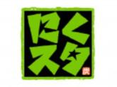 にくスタ 府中若松店AP_1329