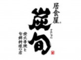 炭旬 綾瀬店AP_1063